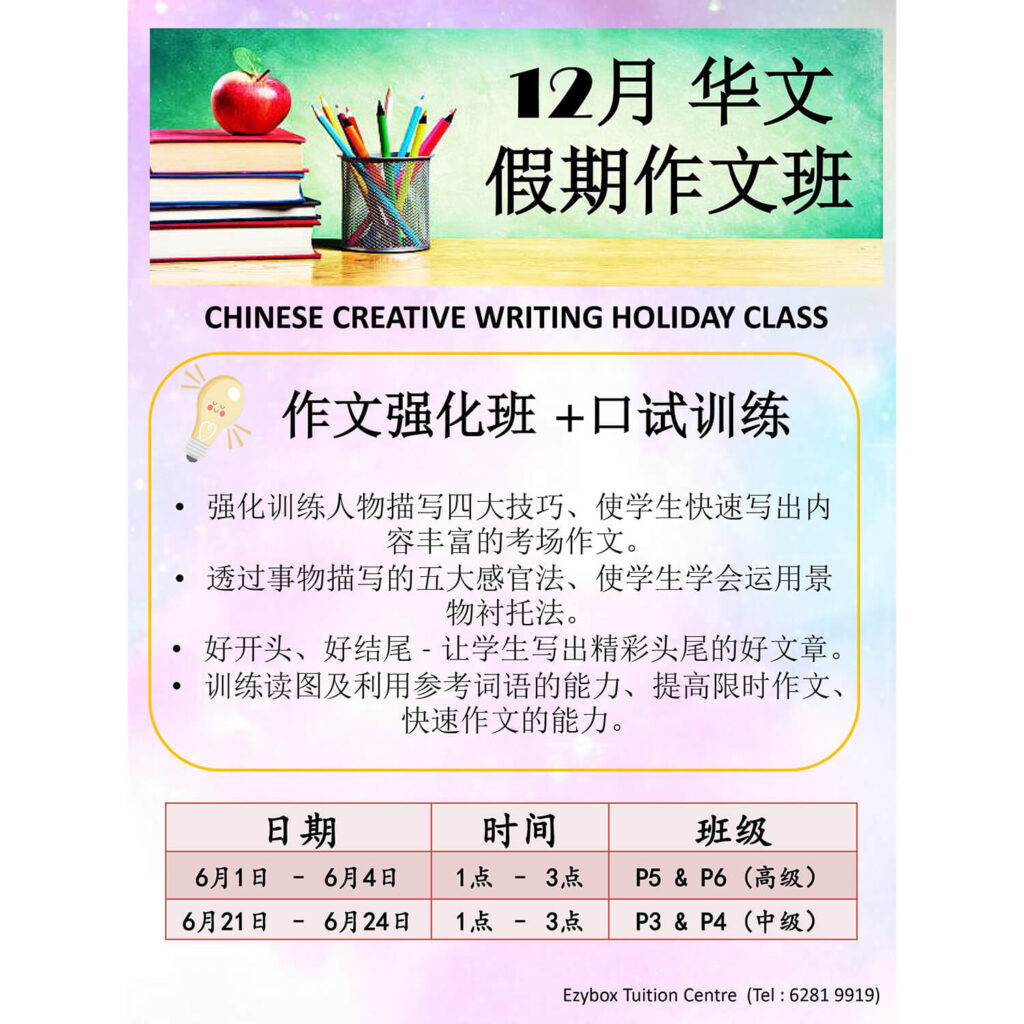 2021 June Holiday Programme Chinese